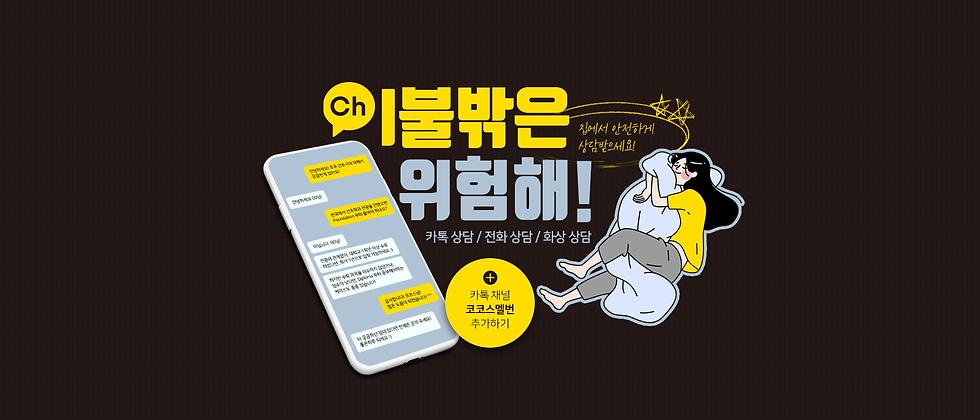 집콕-메인-이미지.png