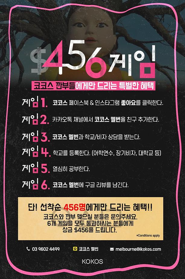 456게임(멜번)_10월-프로모션_최종_edited.jpg