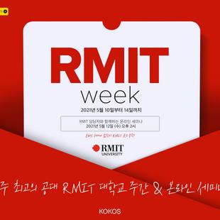 호주 최고의 디자인 학교 RMIT 주간 및 온라인 세미나 일정
