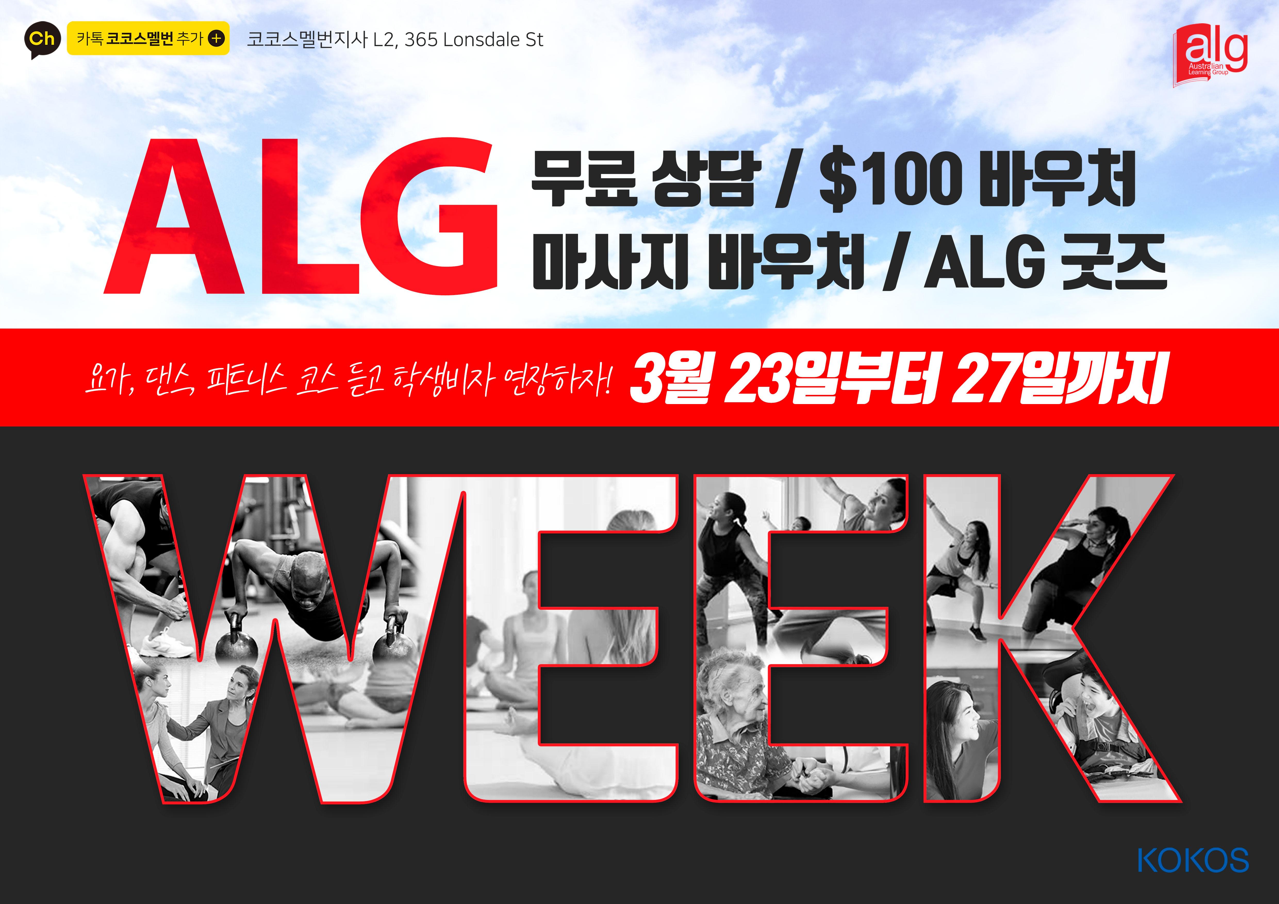 ALG Week