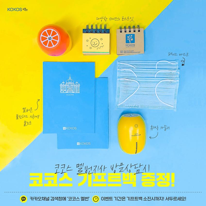 KR_Apr-Promotion_기프트백증정_S.png