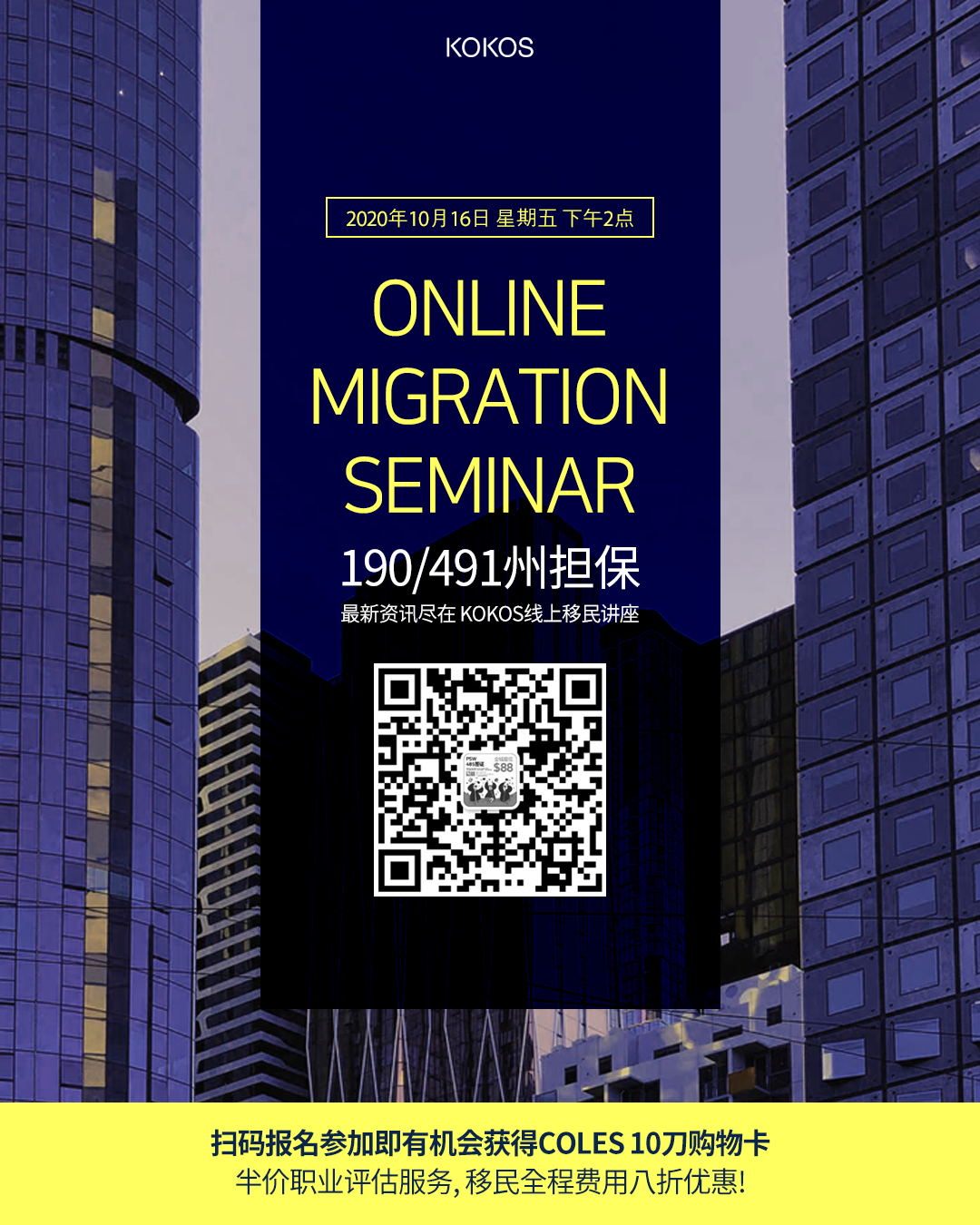 Online Migration Seminar