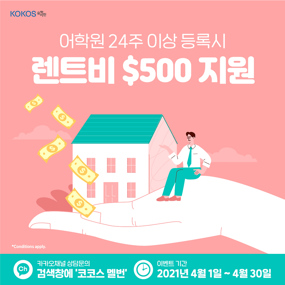 KR_Apr-Promotion_렌트비500지원_S.png
