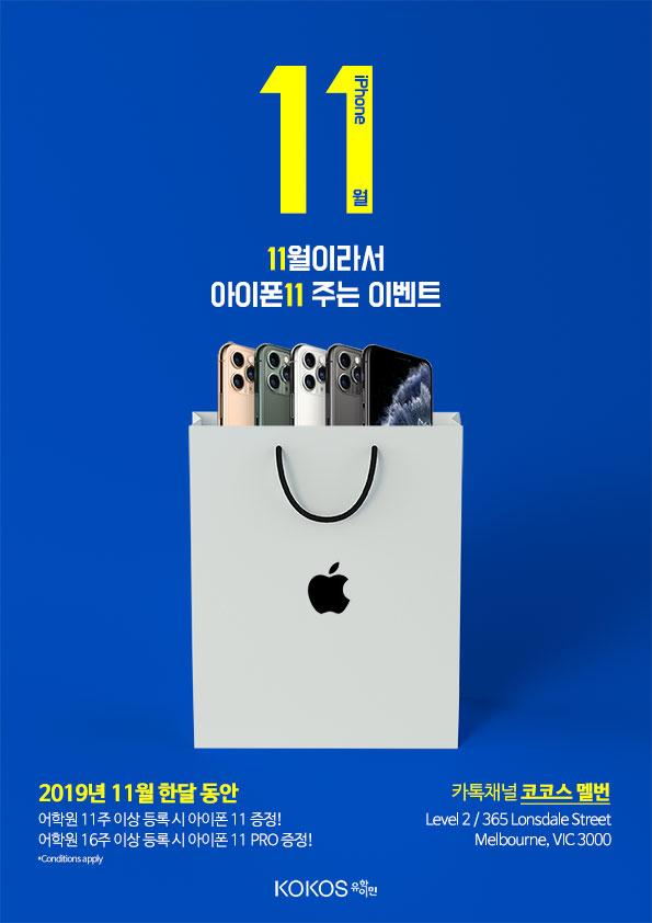 아이폰11 이벤트