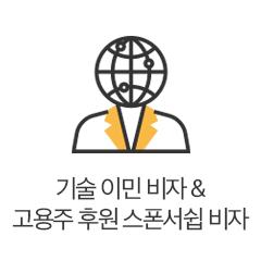 Free-Service_Strip_2_고용주후원-스폰서쉽비자.png