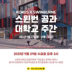호주 멜번 스윈번 공과대학교 주간 & 온라인 세미나