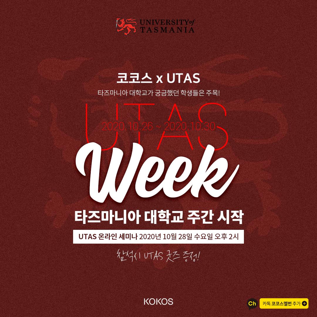 호주대학교 UTAS 주간 이벤트