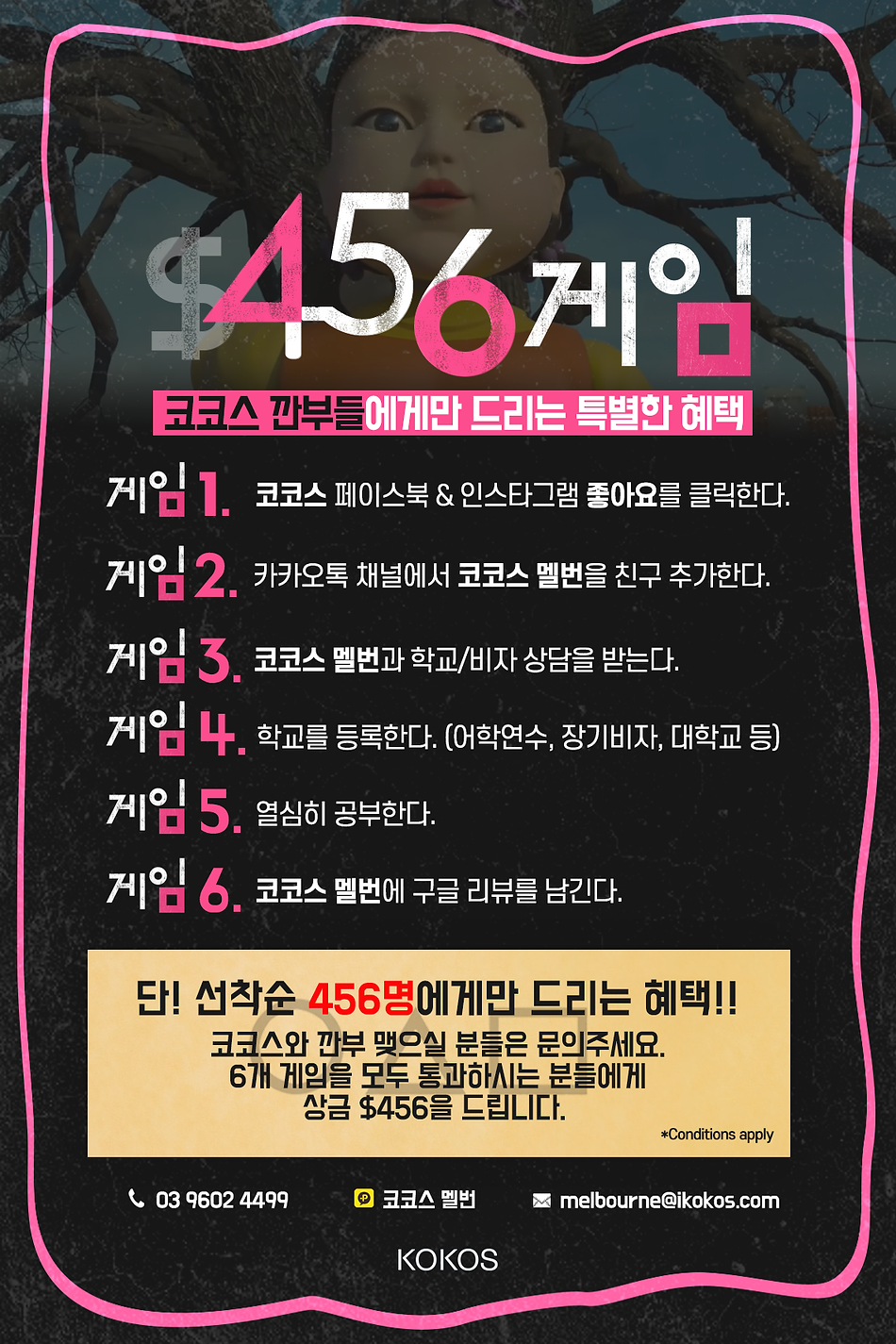 456게임(멜번)_10월-프로모션_최종.png