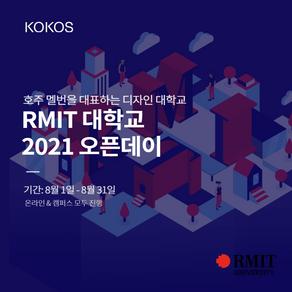 호주 최고의 디자인 학교, RMIT 대학교 8월 오픈데이