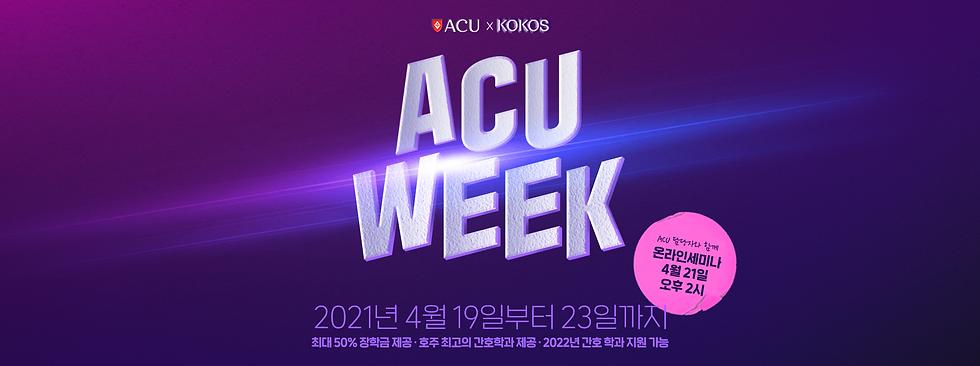 ACU--Week_KR_Wix.png