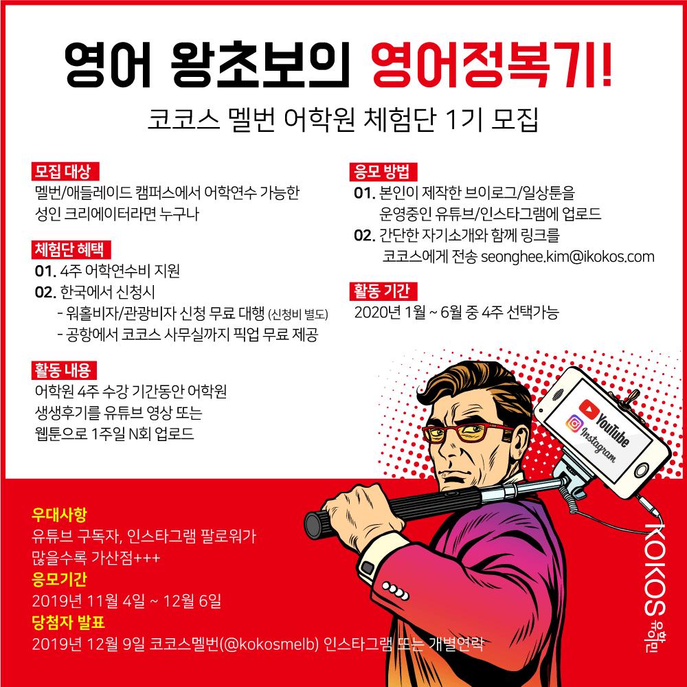 11월-어학원-무료체험단_4