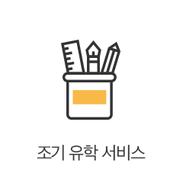 Free-Service_Strip_2_조기유학서비스.png