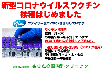 新型コロナワクチン接種開始.png