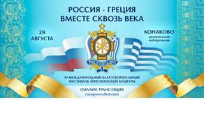 «Россия - Греция. Вместе сквозь века» в г. Конаково (Тверская обл.) с 29 по 30 августа 2020 г.