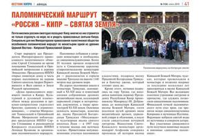 О возрождении паломнического маршрута «Россия - Кипр - Святая Земля» в газете «Вестник Кипра»