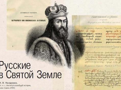 Русские в Святой Земле