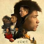 www film preview Сделано в Китае.jpg