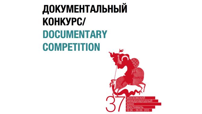 ММКФ 2015 | Конкурс документального кино