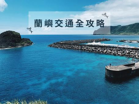 2020 蘭嶼交通 總整理