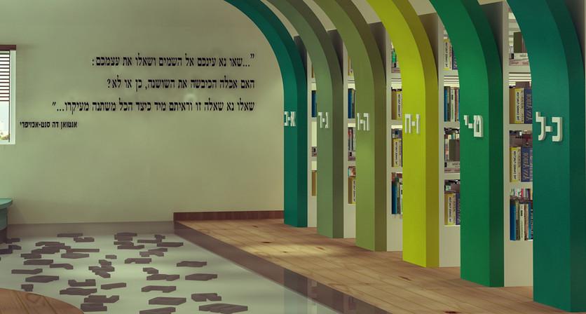 ספריית ילדים ונוער רעננה
