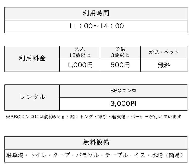 デイユース料金表-1.jpg