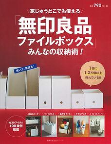 無印良品 ファイルボックス 整理収納 長谷由美子 FOR YOUR … LIFE