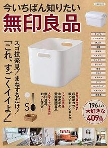 無印良品 メイクアップ 整理収納 長谷由美子