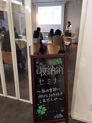 整理収納セミナー リクシル 長谷由美子 FOR YOUR … LIFE