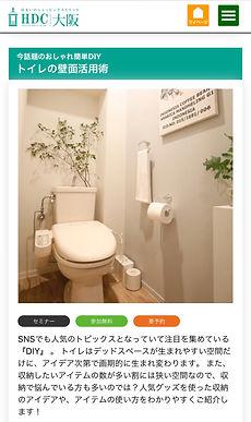 整理収納 インテリア DIY HDC大阪 長谷由美子 FOR YOUR … LIFE