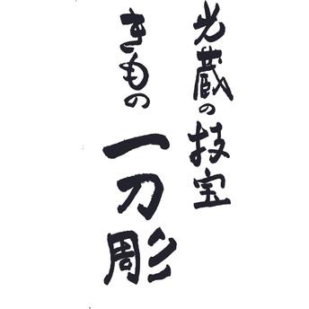 五十嵐織物.jpg