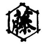 藤岡組紐店ロゴ.PNG