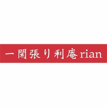 rian.jpg