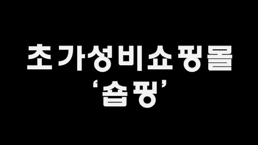 초가성비 쇼핑몰 추천 링크!