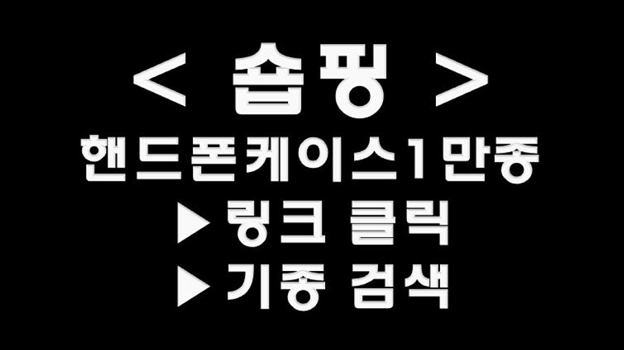 [소개]핸.드.폰.케.이.스.1.만.종