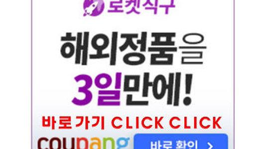 쿠팡해외직구 링크 클릭!