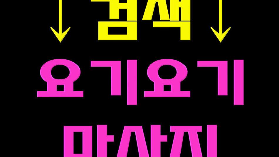 검.색→요.기.요.기.마.사.지.8.0.%할.인