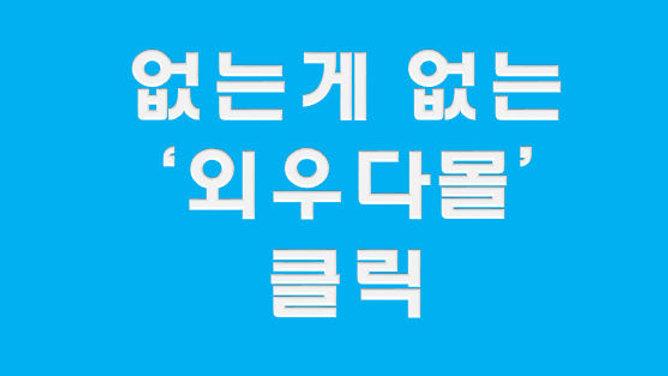 [소개]다 있는 쇼핑몰 외우다 몰 클릭!!