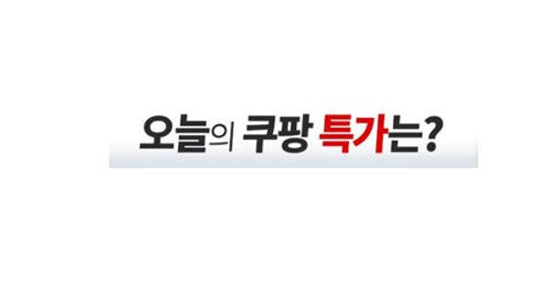 CLICK [소개]쿠팡 쇼핑몰 람.스.팩.토.리 바로가기