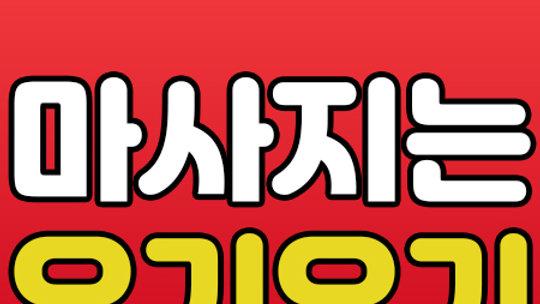 인천스웨디시마사지