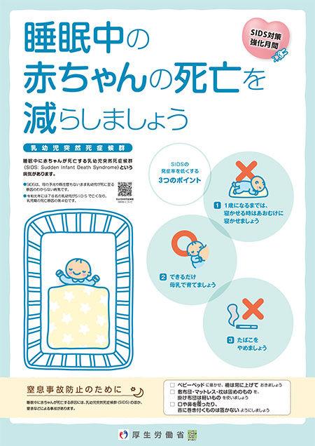 厚生労働省及啓発用ポスター.jpg