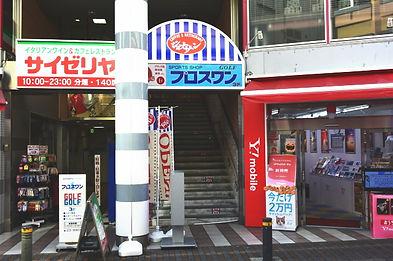 小田原ゴルフショップ正面
