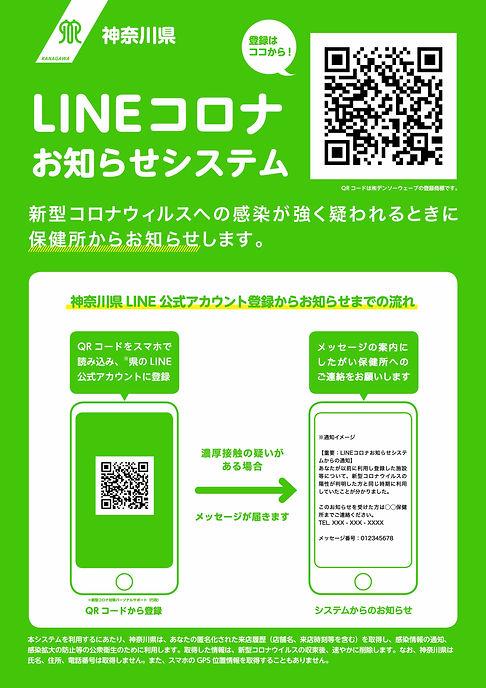神奈川県LINE.jpg
