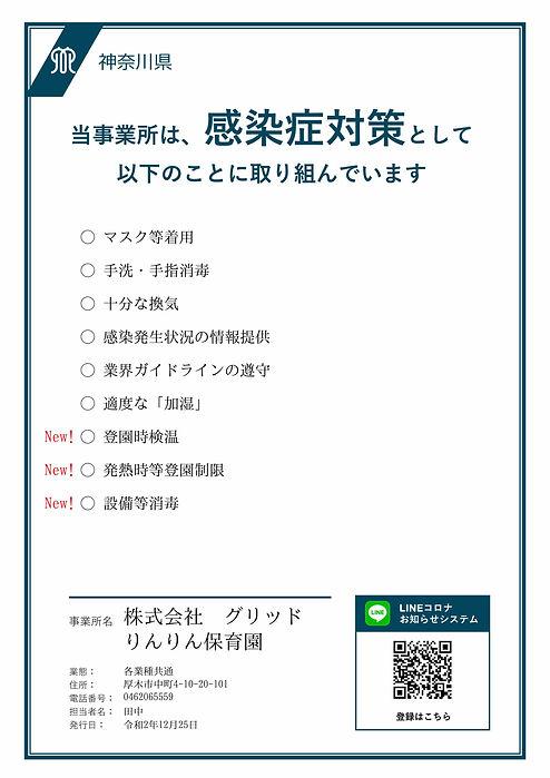 神奈川県LINE2.jpg