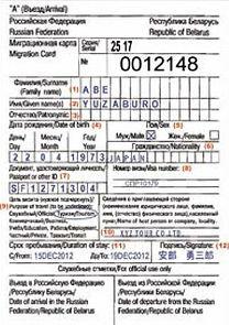 入国カードサンプル.jpg