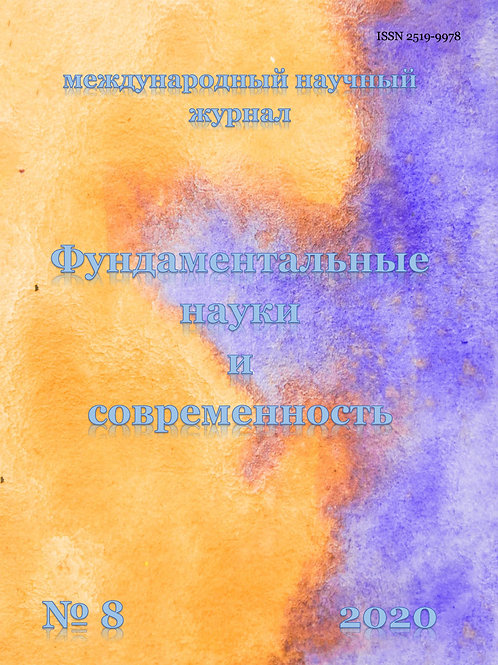 Фундаментальные науки и современность № 8     2020