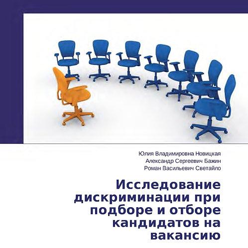 Исследование дискриминации при подборе и отборе кандидатов на вакансию