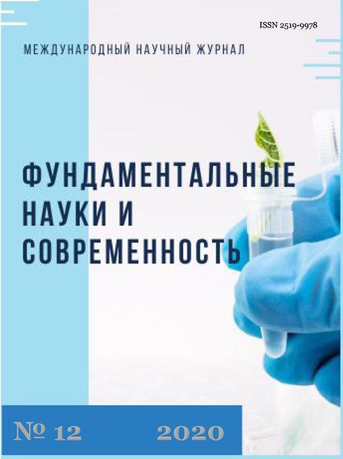 Фундаментальные науки и современность № 12    2020