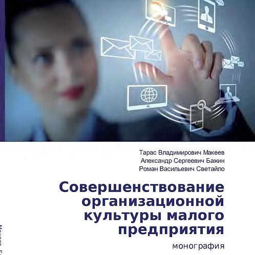 Совершенствование организационной культуры малого предприятия