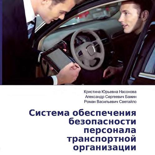 Система обеспечения безопасности персонала транспортной организации