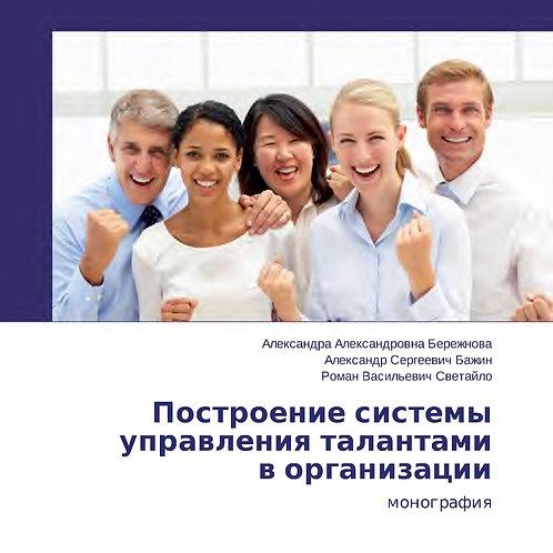 Построение системы управления талантами в организации